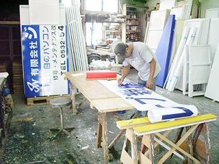 豊橋の看板屋さんの看板製作工房の写真3