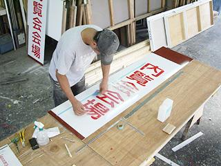豊橋の看板屋さんの看板製作工房の写真11
