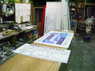 豊橋の看板屋さんの看板製作工房の写真14