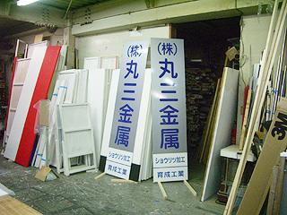 豊橋の看板屋さんの看板製作工房の写真15