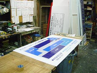 豊橋の看板屋さんの看板製作工房の写真17