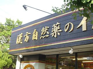 看板のお客様の声/豊橋の漢方自然薬のイバ薬局の伊庭様の看板の施工例2