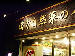 看板のお客様の声/豊橋の漢方自然薬のイバ薬局の伊庭様の看板の施工例4