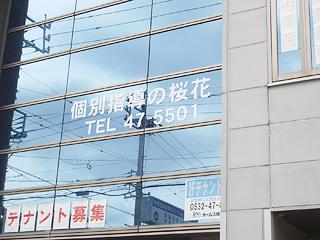 看板のお客様の声/豊橋の個別学習塾の桜花予備校の西尾様の看板の施工例2