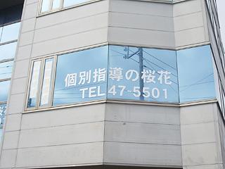 看板のお客様の声/豊橋の個別学習塾の桜花予備校の西尾様の看板の施工例3