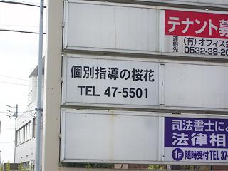 看板のお客様の声/豊橋の個別学習塾の桜花予備校の西尾様の看板の施工例4