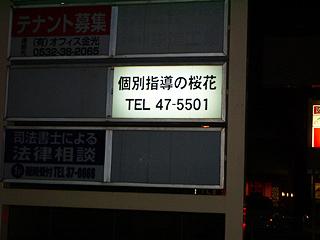 看板のお客様の声/豊橋の個別学習塾の桜花予備校の西尾様の看板の施工例5