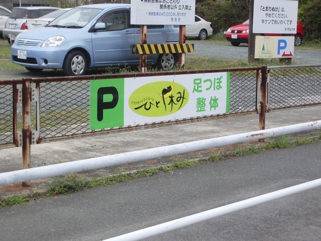 豊橋の整体&足つぼ屋さんの駐車場パネル看板