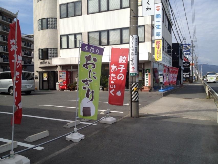 豊川の餃子屋さんに看板を設置する前