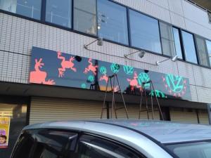 豊川のかえるグッズ専門店のパネル看板