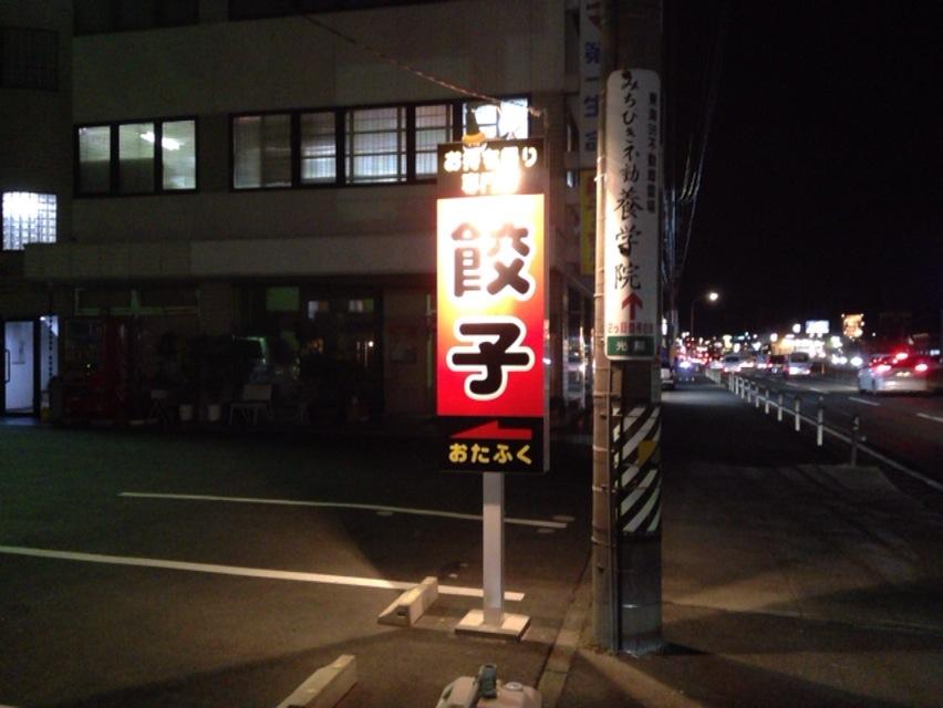 豊川の餃子屋さんの野立看板