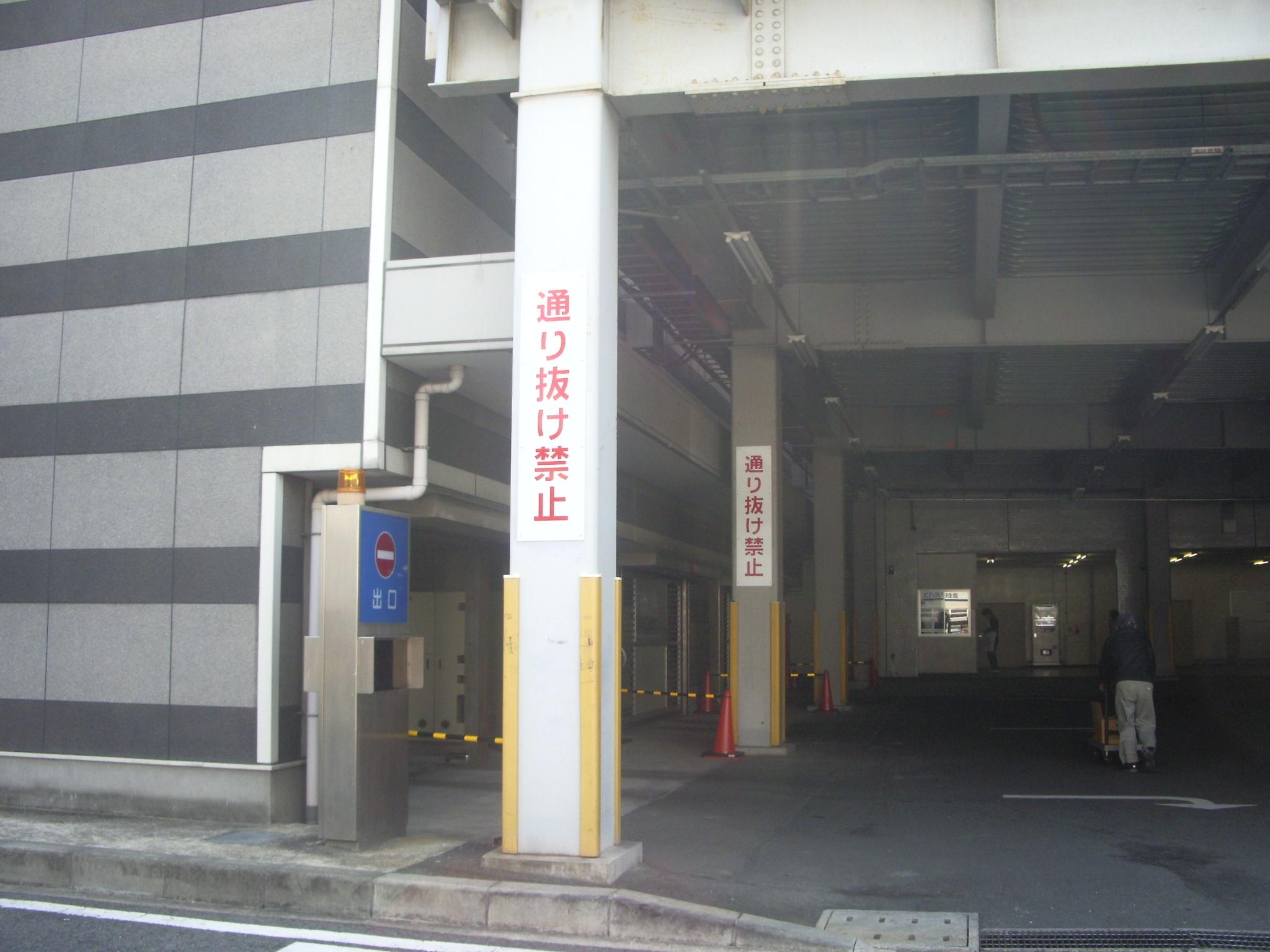 立体駐車場の通り抜け禁止のパネル看板 | 豊橋の看板屋さん
