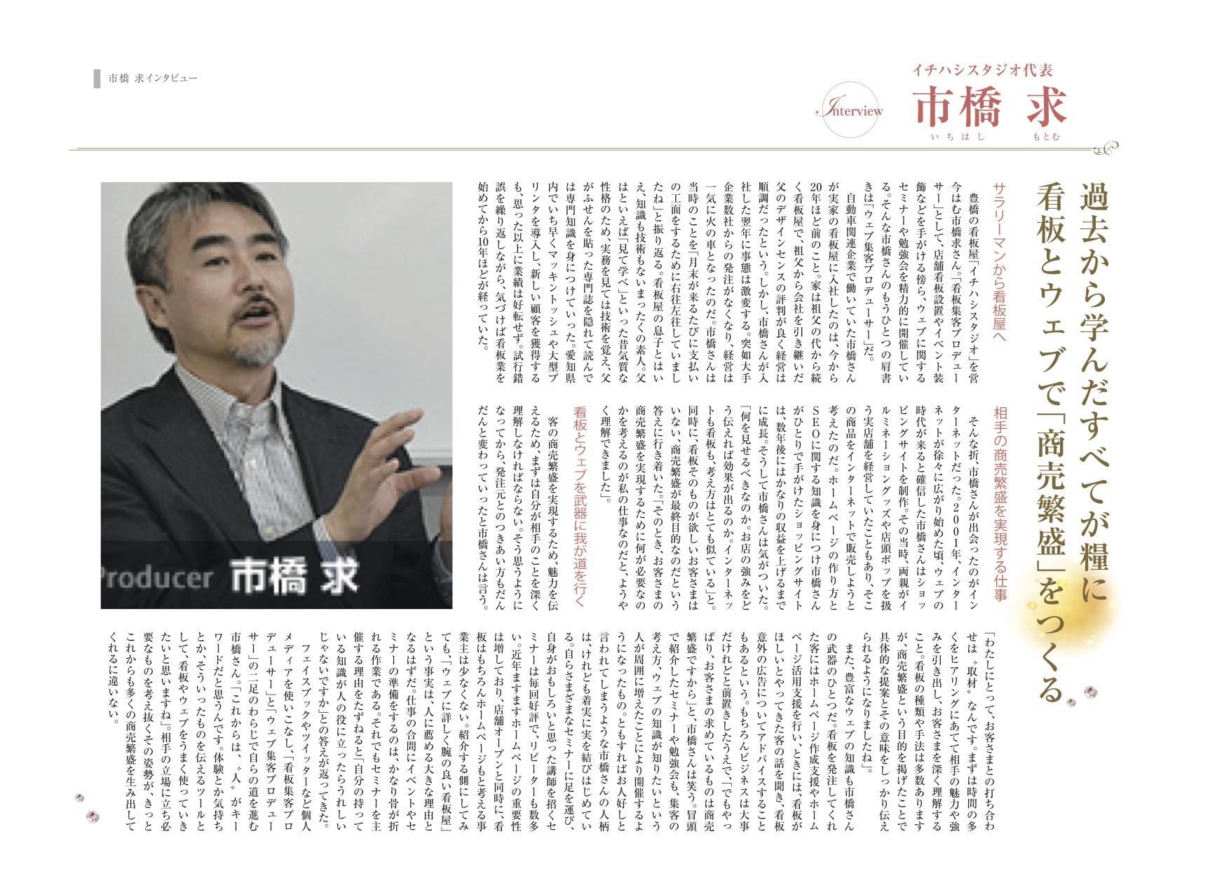 豊橋の看板&WEB集客プロデューサーの取材記事