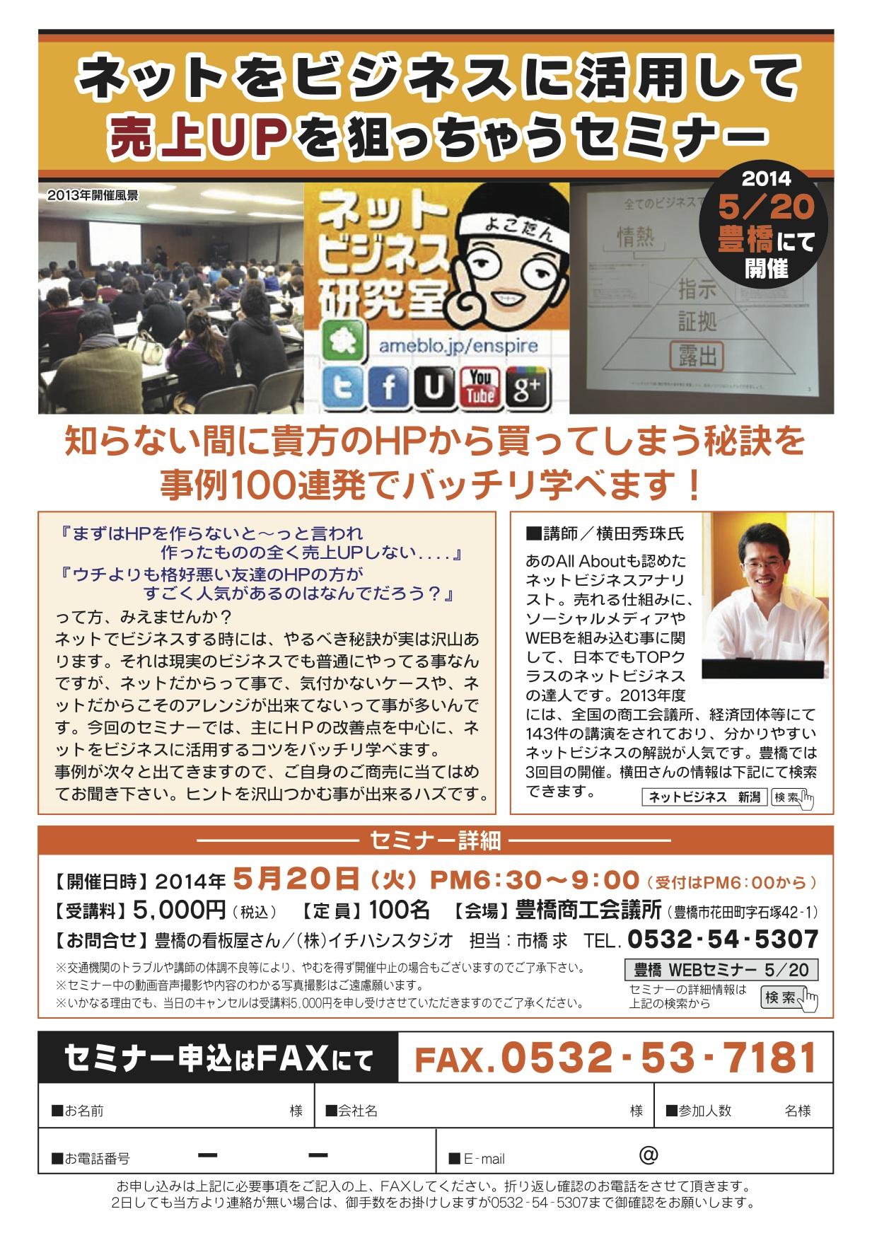 横田さんの豊橋WEBセミナー2014年5月20日